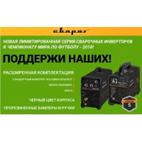 Сварог REAL ARC 200 (Z238) BLACK