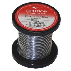 Припой ПОС-61 д.2мм. с канифолью (катушка 100 гр)