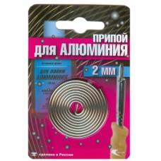 Припой для алюминия AL-220 д.2мм. (для пайки паяльником)