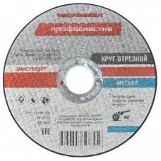 Круг отрезной по металлу Луга 125х1,0х22 Профоснастка
